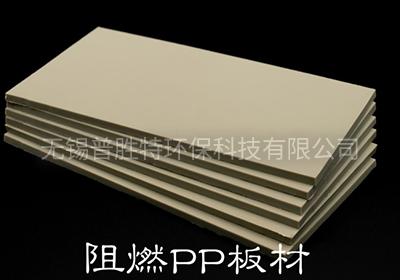 PP耐寒板材