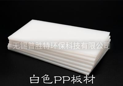 宜兴白色PP板材