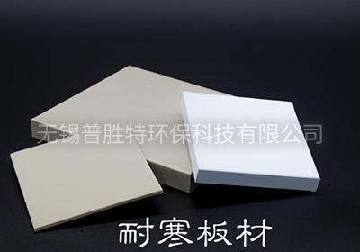 上海耐寒板材
