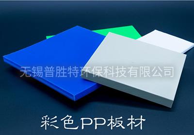 无锡彩色PP板材