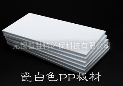 无锡瓷白色PP板材