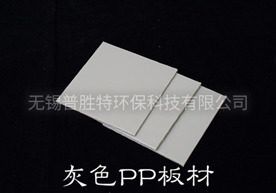 无锡灰色PP板材